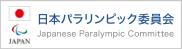 日本パラリンピック委員会 Japanese Paralympic Committee