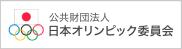 公益財団法人日本オリンピック委員会
