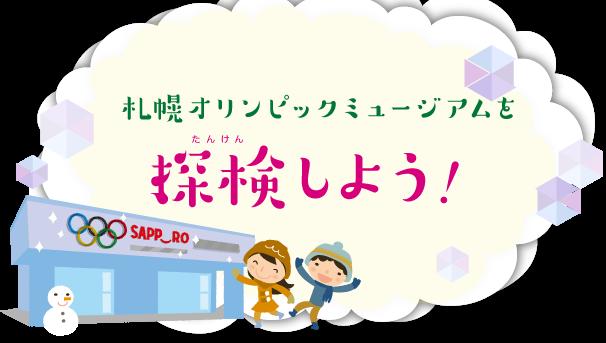 札幌オリンピックミュージアムを探検しよう!