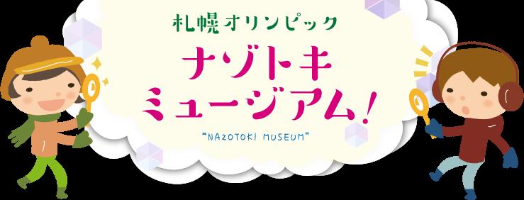 札幌オリンピック ナゾトキミュージアム!